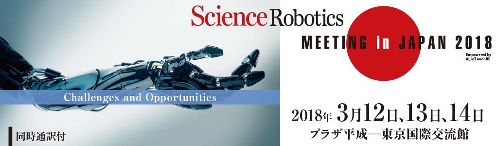 scienceroboticsmeetinginjapan